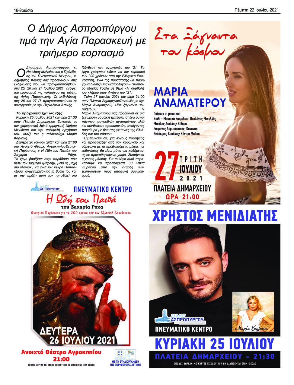 Οπισθόφυλλο εφημερίδας Θριάσιο