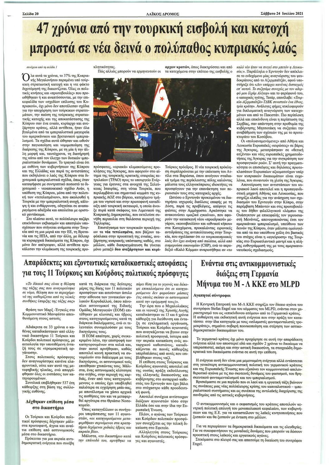 Οπισθόφυλλο εφημερίδας Λαϊκός Δρόμος