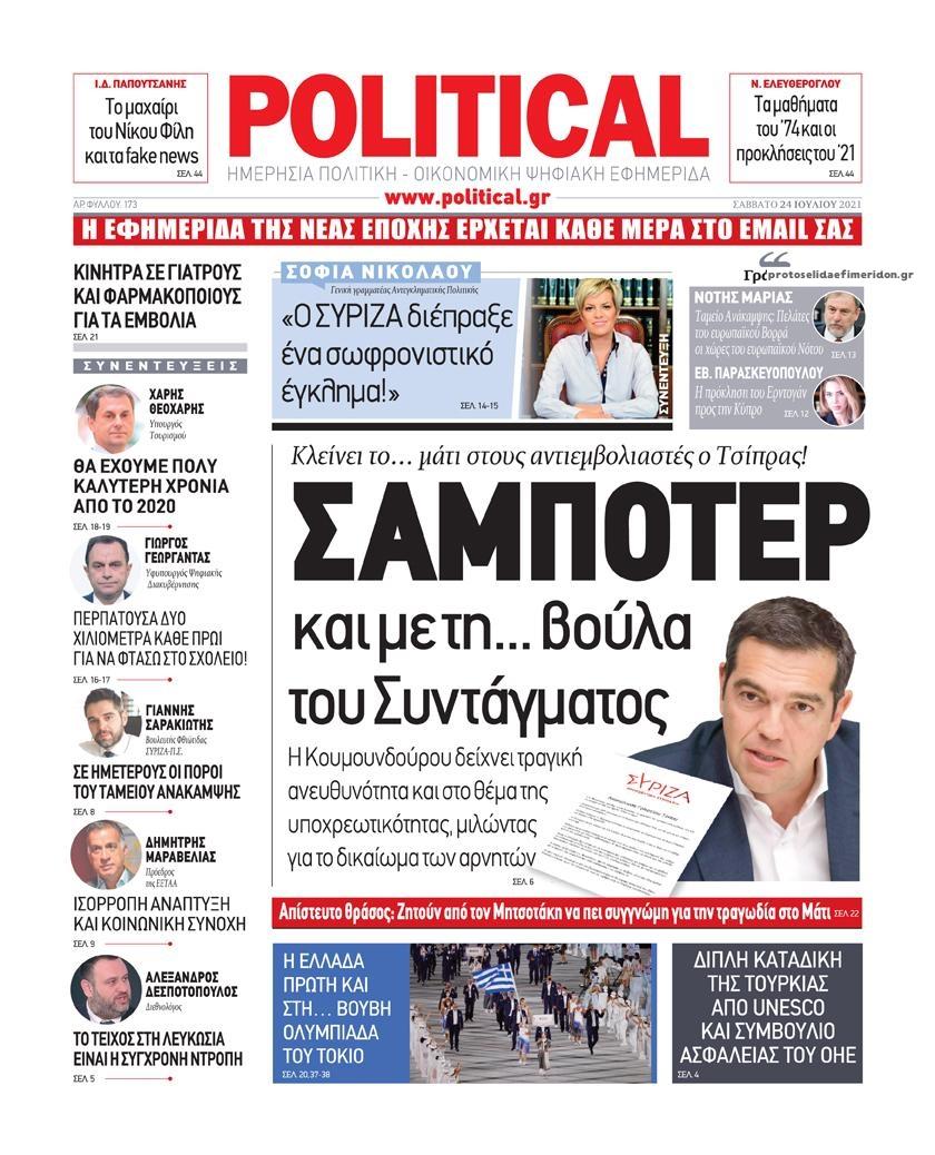 Πρωτοσέλιδο εφημερίδας Political