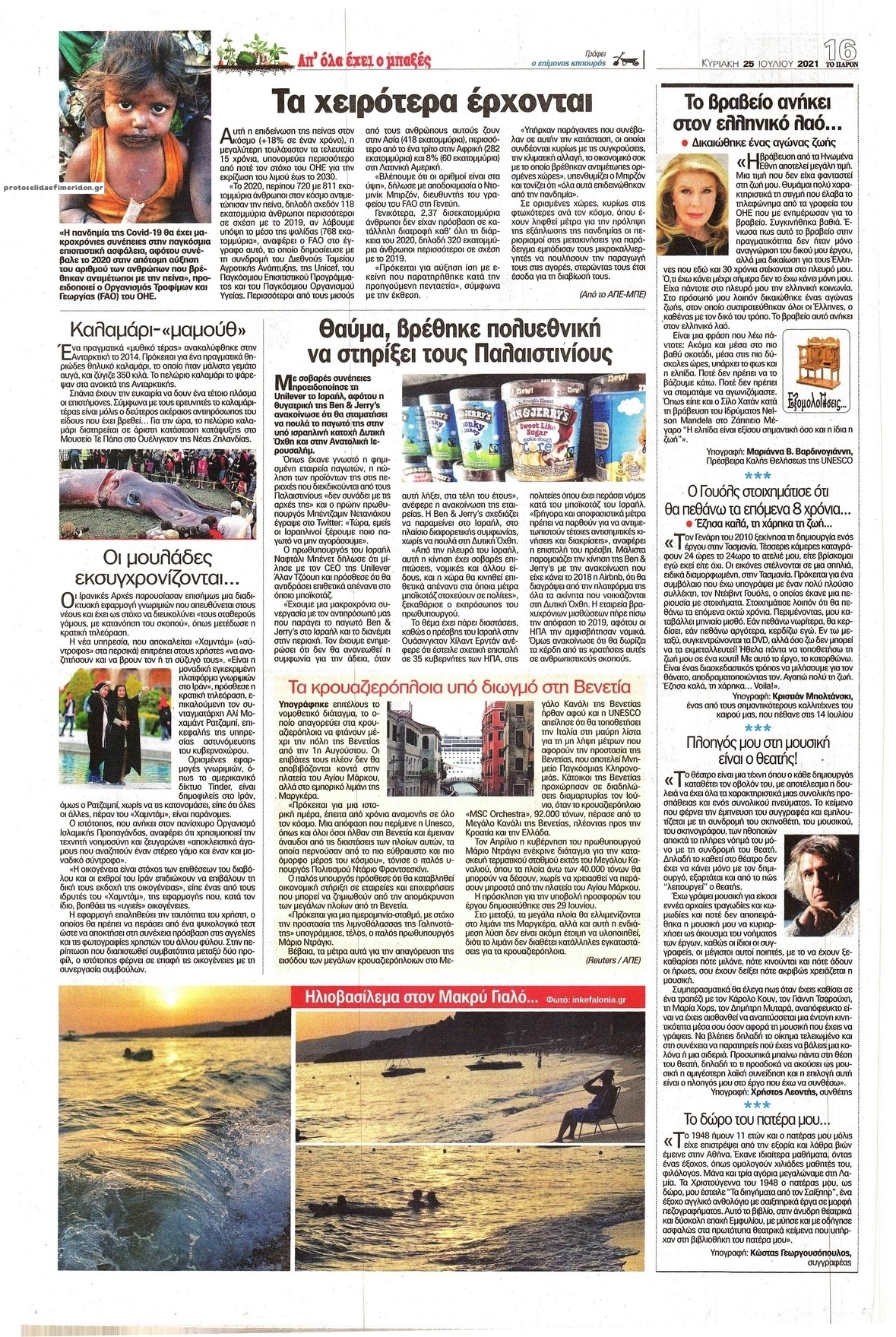 Οπισθόφυλλο εφημερίδας Το Παρόν