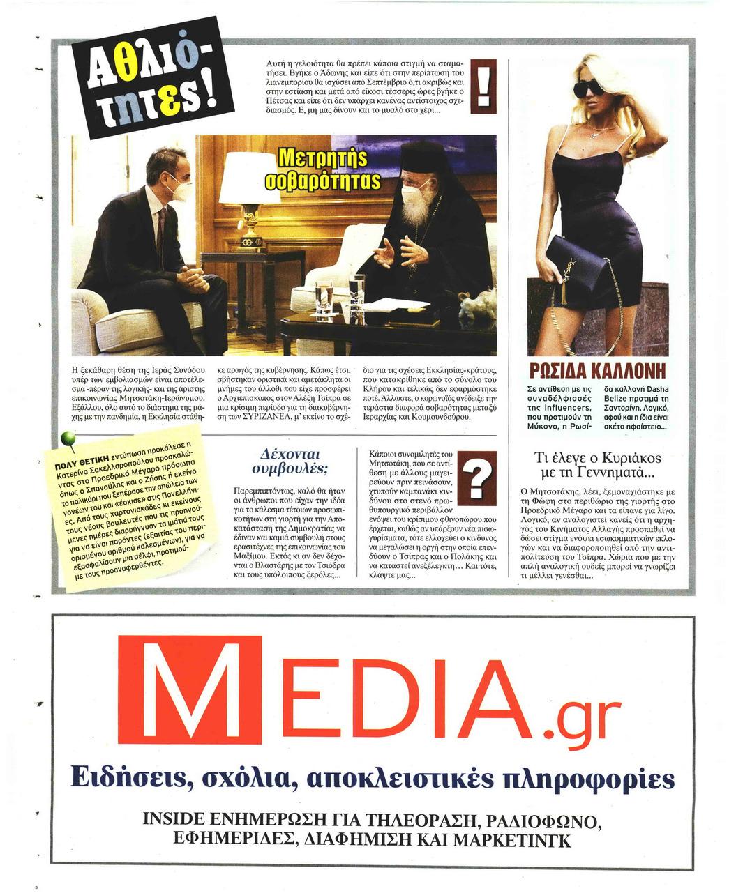 Οπισθόφυλλο εφημερίδας On time