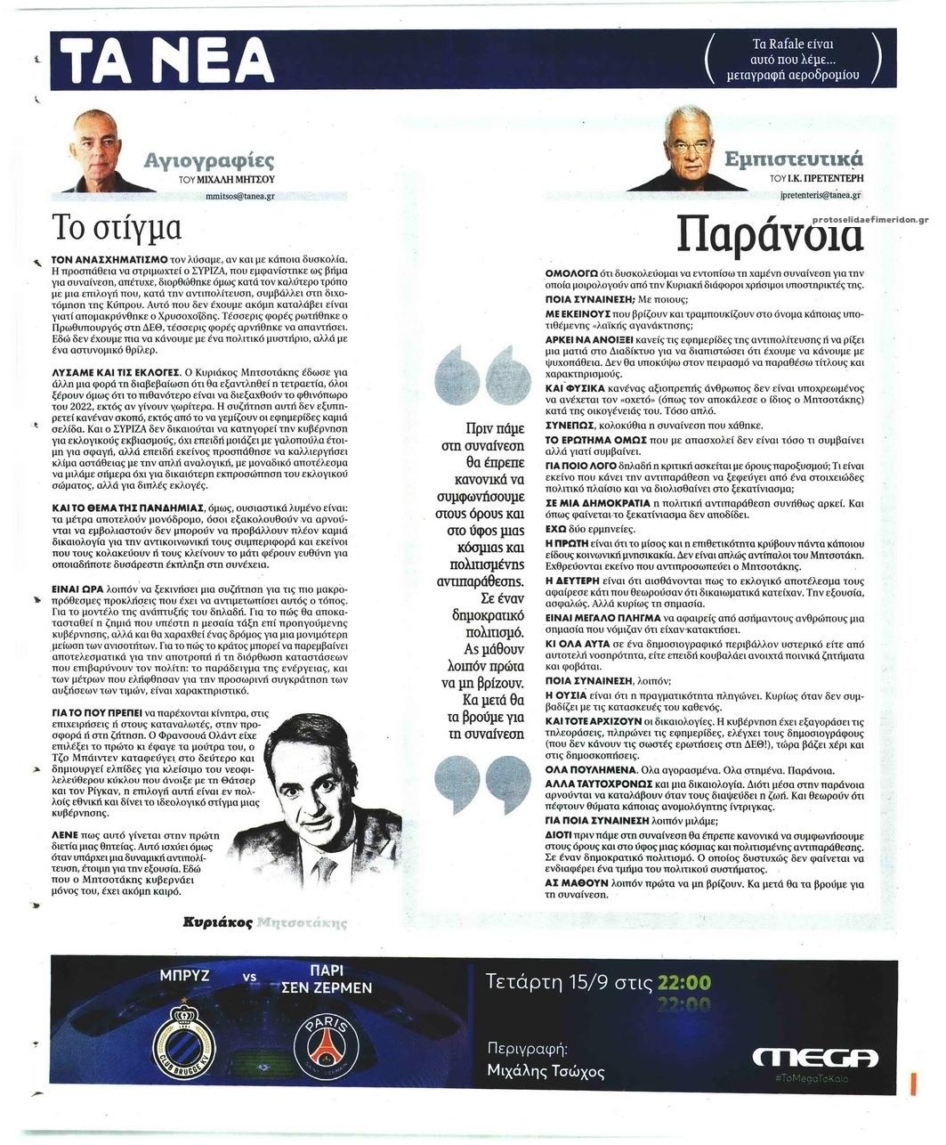 Οπισθόφυλλο εφημερίδας Τα Νέα