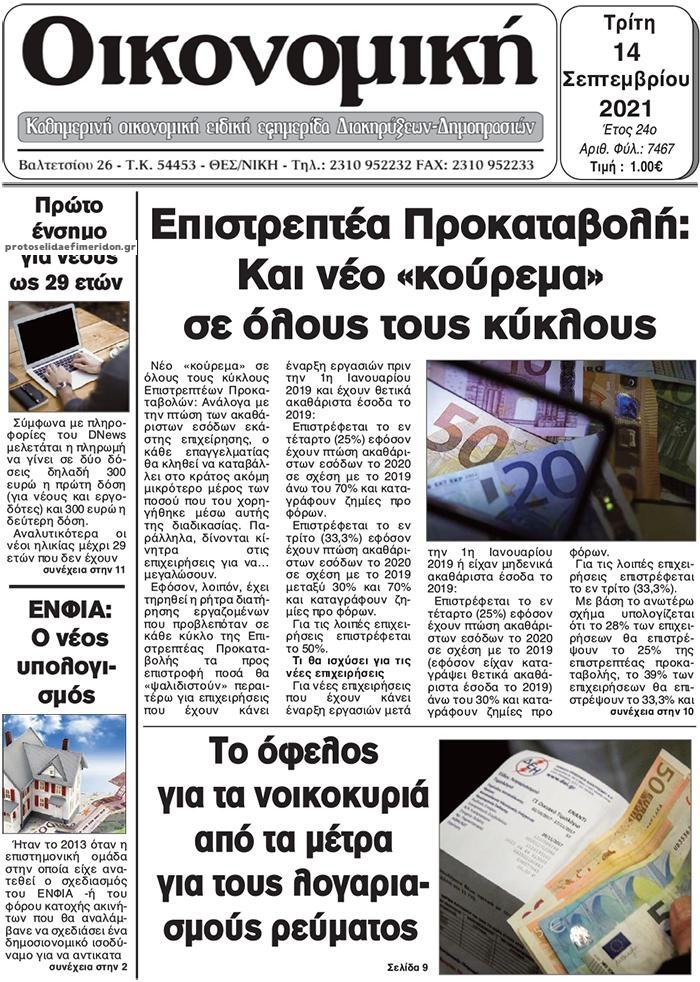 Πρωτοσέλιδο εφημερίδας Οικονομική