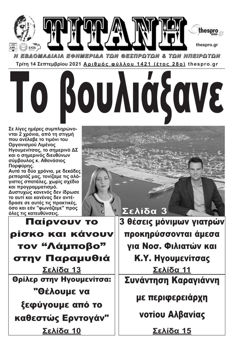Πρωτοσέλιδο εφημερίδας Τιτάνη