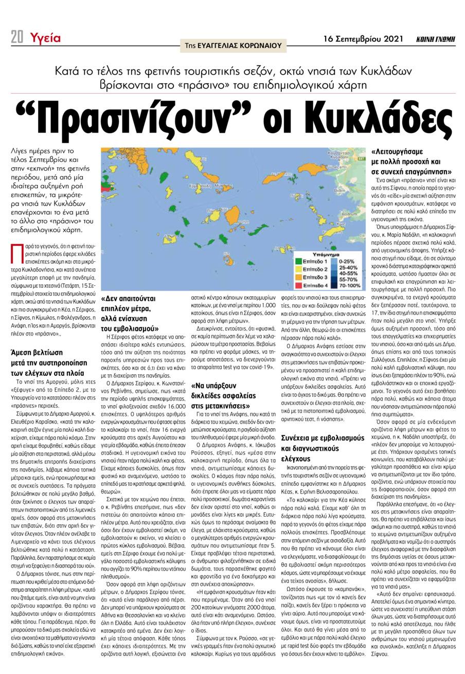 Οπισθόφυλλο εφημερίδας Κοινή Γνώμη