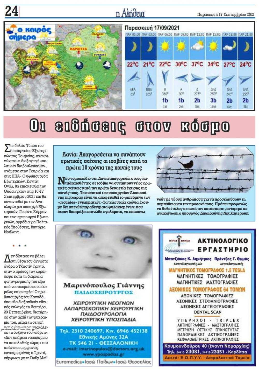 Οπισθόφυλλο εφημερίδας Αλήθεια της Καρδίτσας