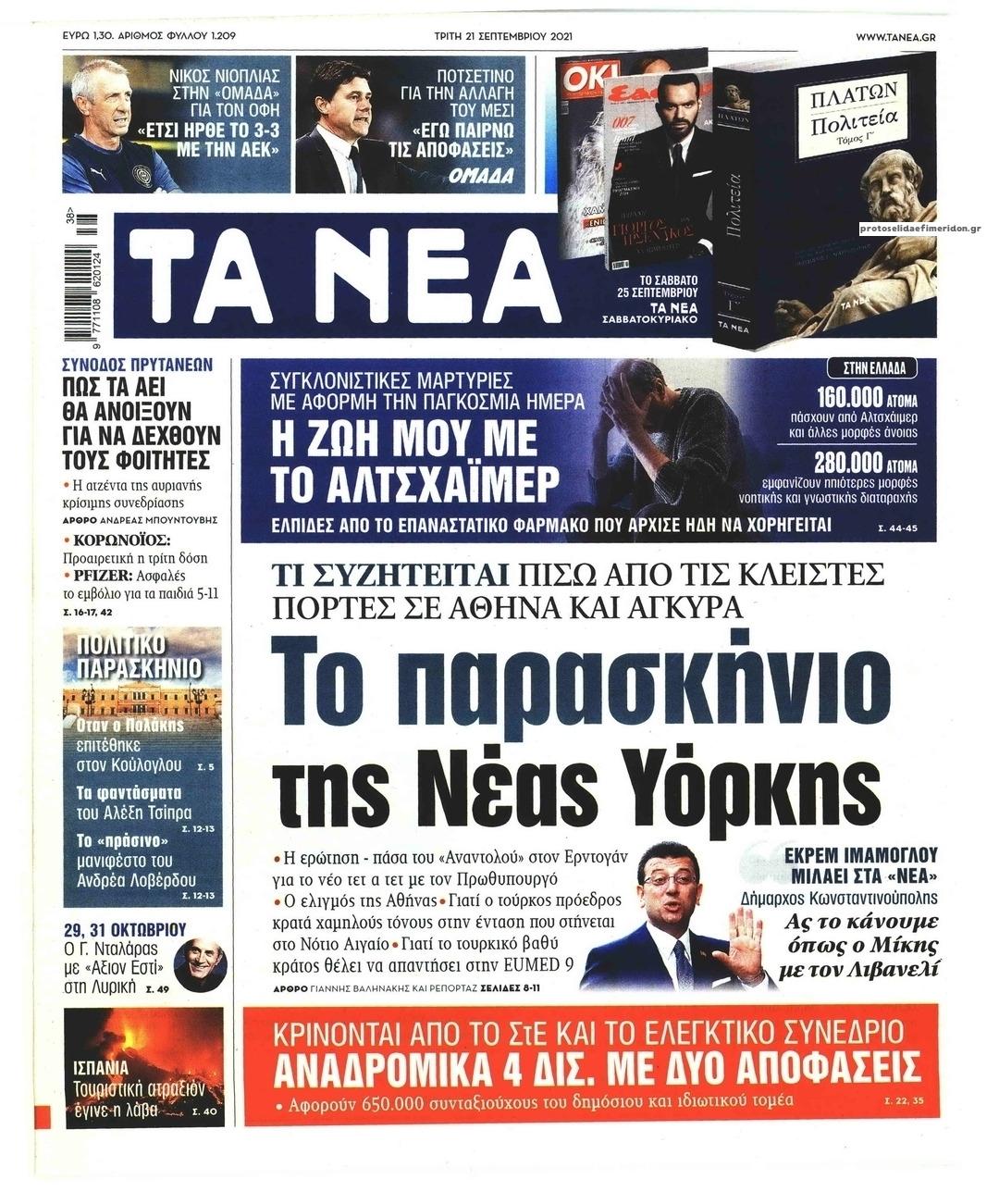 Πρωτοσέλιδο εφημερίδας Τα Νέα