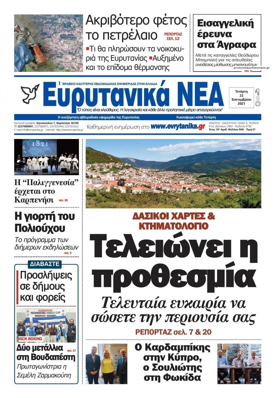 Πρωτοσέλιδο εφημερίδας Ευρυτανικά Νέα