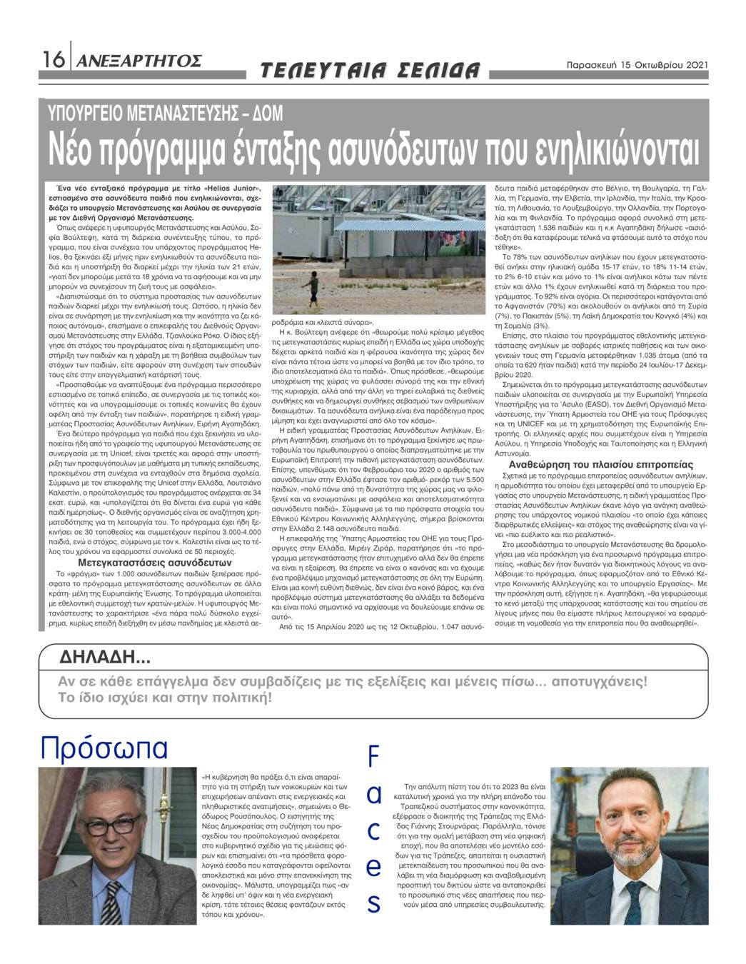 Οπισθόφυλλο εφημερίδας Ανεξάρτητος Ηπείρου