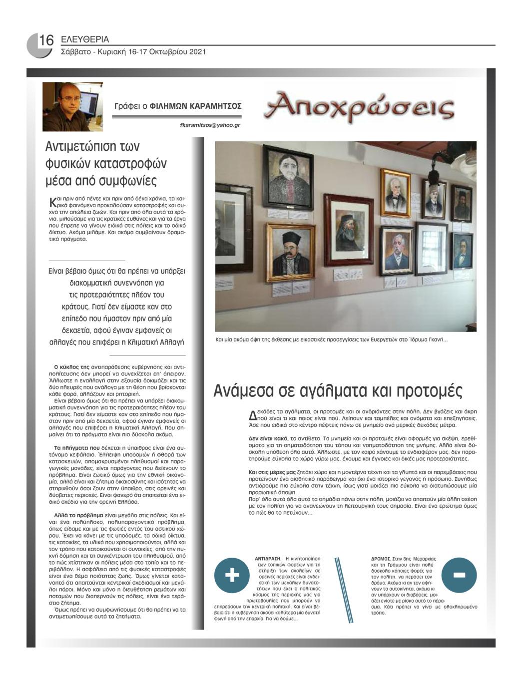 Οπισθόφυλλο εφημερίδας Ελευθερία Ηπείρου