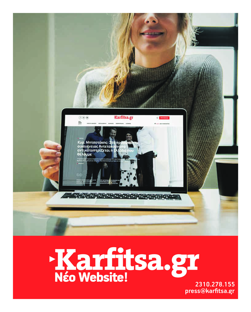 Οπισθόφυλλο εφημερίδας Καρφίτσα