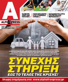 Αlpha freepress