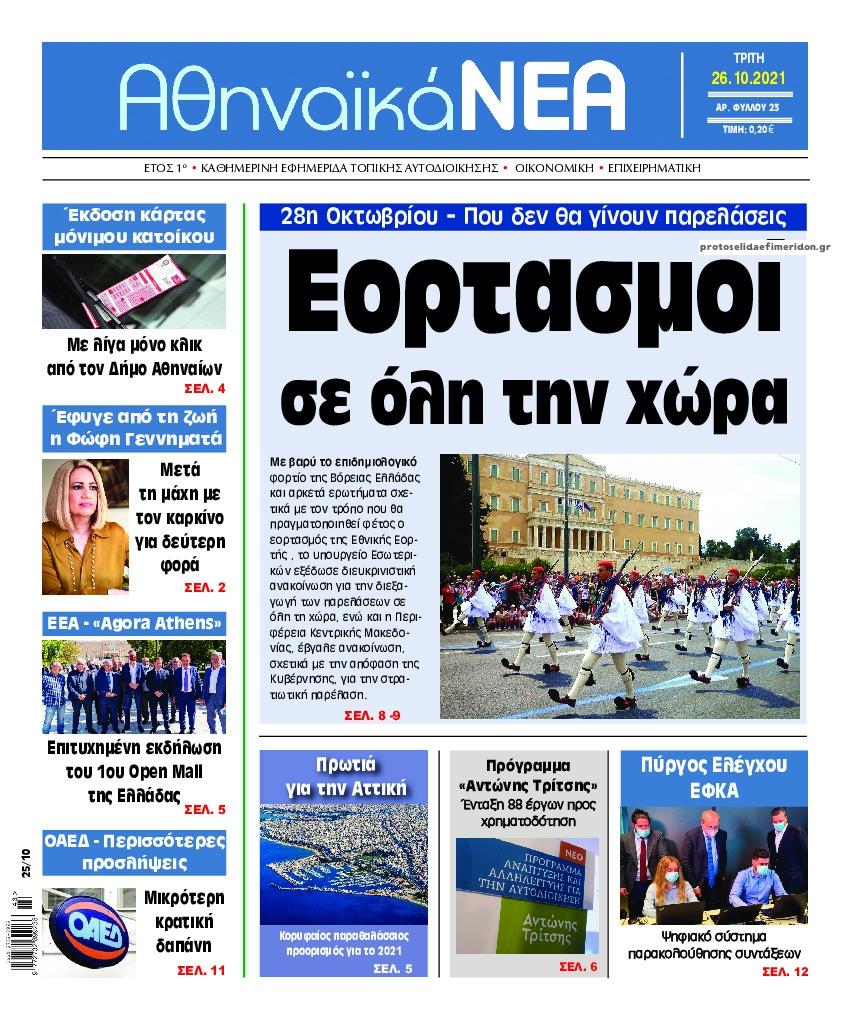 Πρωτοσέλιδο εφημερίδας Αθηναϊκά Νέα