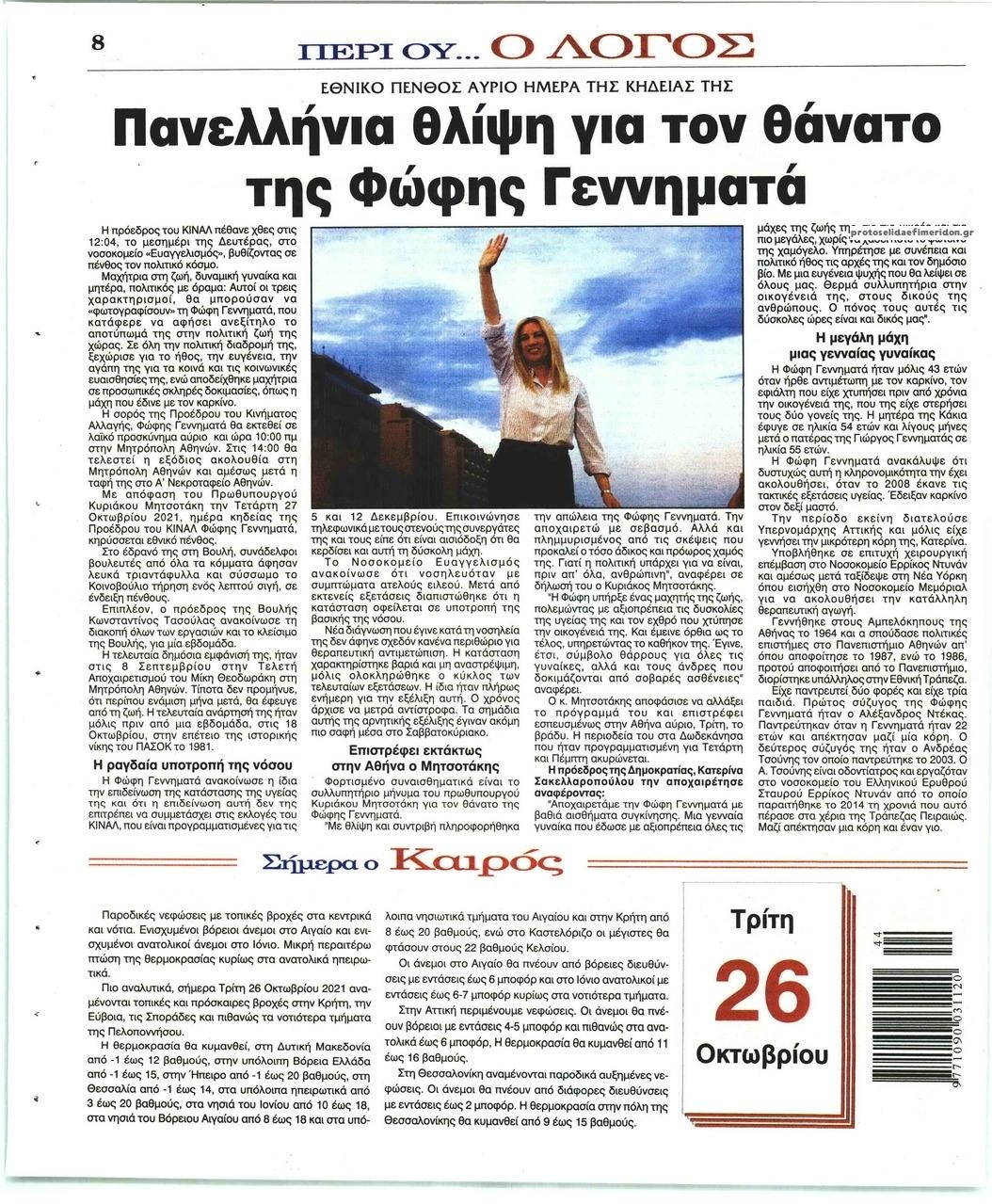 Οπισθόφυλλο εφημερίδας Λόγος