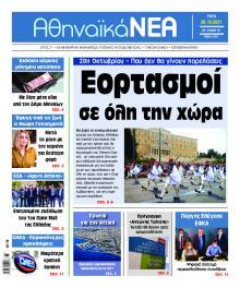 Αθηναϊκά Νέα