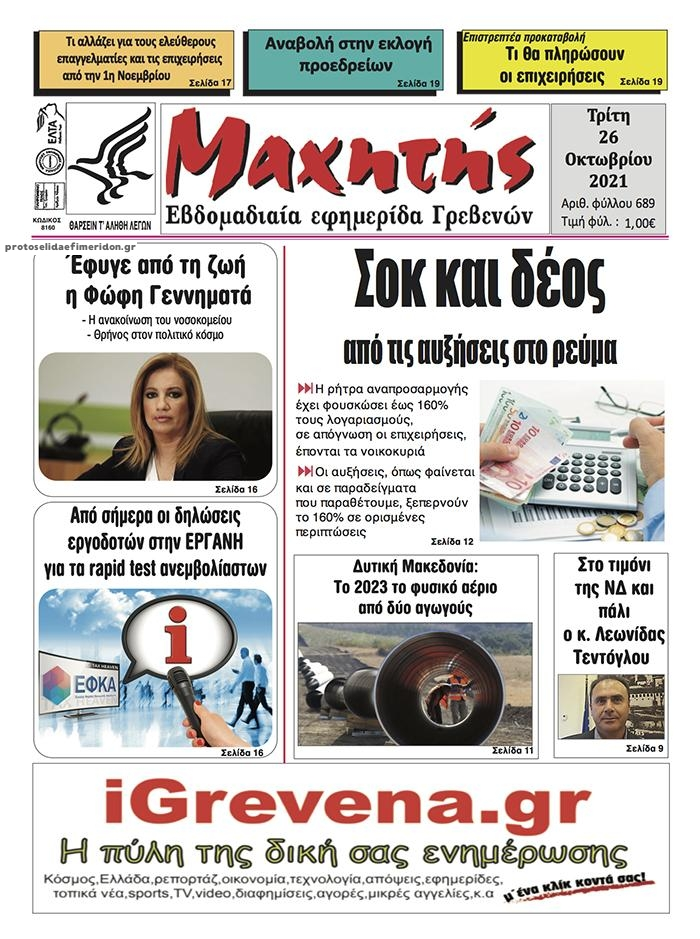 Πρωτοσέλιδο εφημερίδας Μαχητής Γρεβενών
